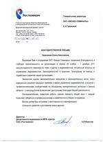 """Благодарственное письмо от ОАО """"Ростелеком"""""""