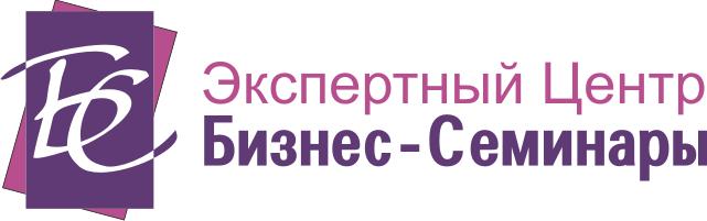 Экспертный Центр «Бизнес-Семинары»